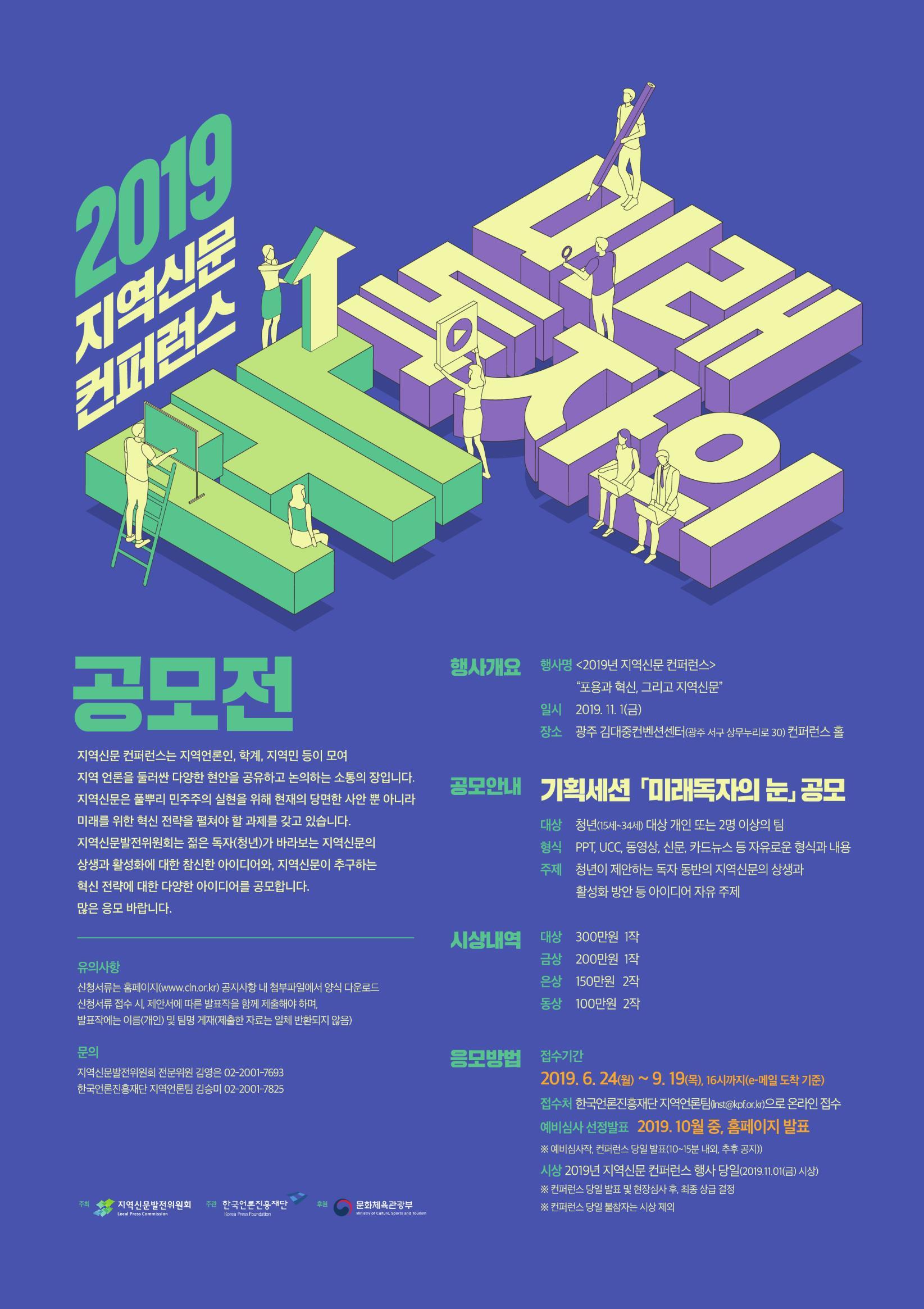 2019 지역신문 공모전 포스터