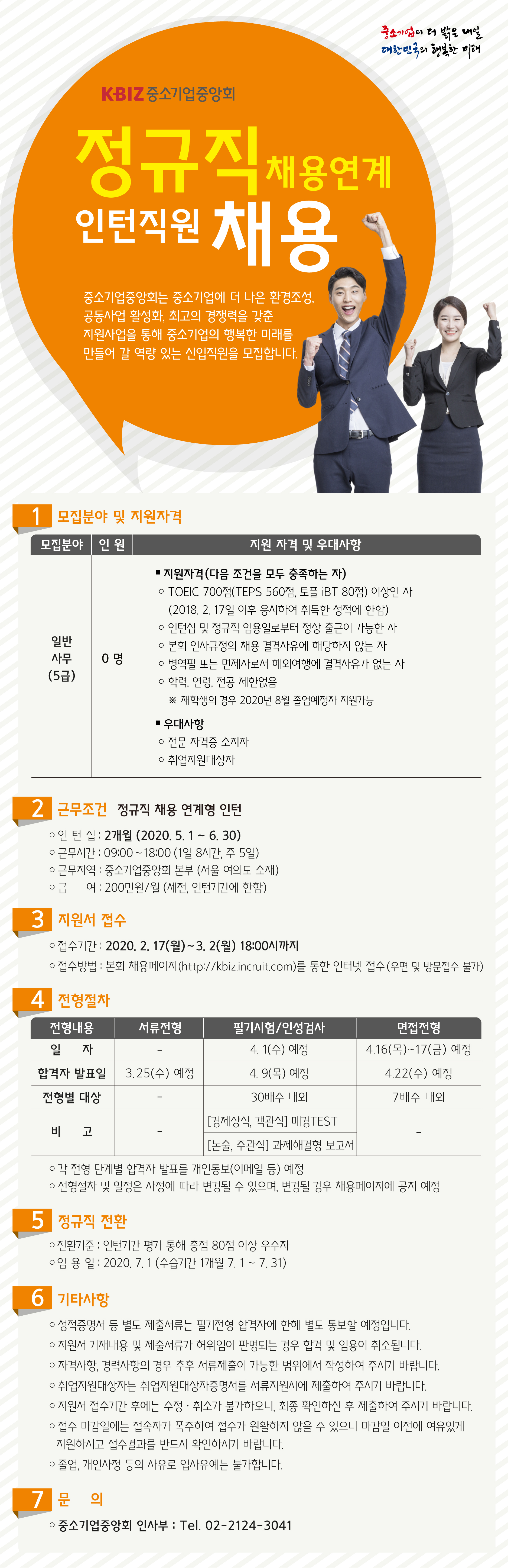 중소기업중앙회 웹 공고문